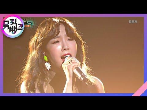 뮤직뱅크 Music Bank - 태연 - Fine (TAEYEON - Fine).20170303