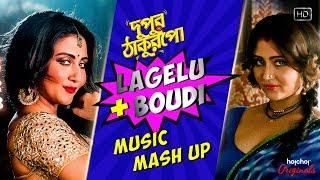 Download Dupur Thakurpo Mashup | Boudi | Lagelu | Swastika | Mashup 2017 | hoichoi 3Gp Mp4
