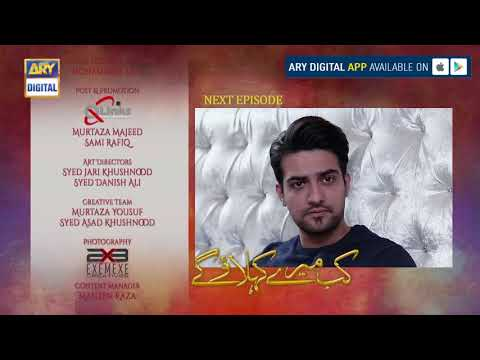 Kab Mere Kehlaoge Episode 49 ( Teaser ) - Top Pakistani Drama MP3