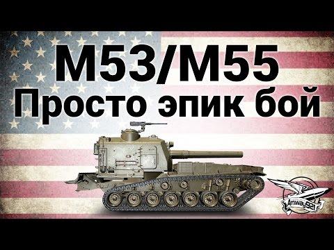 M53/M55 - Просто эпик бой