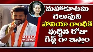 We Are Ready For Election Win Movement | Revanth Reddy | Mahaa news