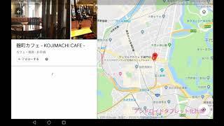【googleマップ】ドライブ中に近くのカフェを探そう
