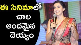 Taapsee Speech @ Anando Brahma Movie Pre-Release Event || Srinivasa Reddy