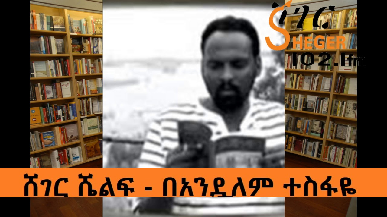 Sheger Shelf 102.1 ሸገር ሼልፍ: አጫጭር ትረካዎች - By Andualem Tesfaye
