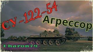 СУ 122-54 - агрессор