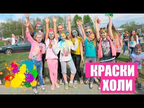 Фестиваль красок ХОЛИ ТВЕРЬ 2017 влог vlog