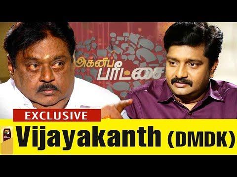 Agni Paritchai: DMDK Vijayakanth says, Rajinikanth பயந்தவர்   Interview   2/9/17