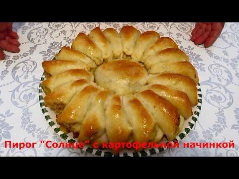 """Пирог """"Солнце"""" с картофельной начинкой/Sonnen Börek"""