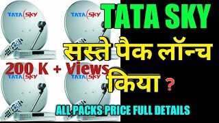 Tata Sky ke sabhi new monthly packs ki price Details