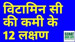 Vitamin C Deficiency Symptoms Hindi, Vitamin C Ki Kami Se Kya Hota Hai, Vitamin C Ki Kami Ke Lakshan