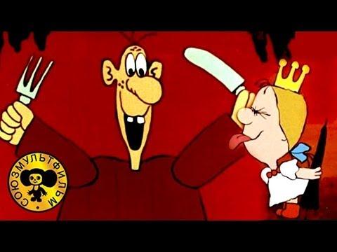 Песни из мультфильмов - Принцесса и людоед (Весёлая карусель № 9)