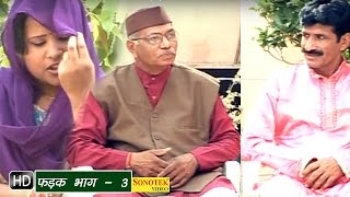 Fadak Part 3    फड़क    Janeshwer Tyagi, Krishanpal, Monika    Hindi Super Hit Comedy Full Movies