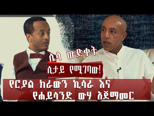 Jossy In The House Show intervew With Ermias Amelga Part 3
