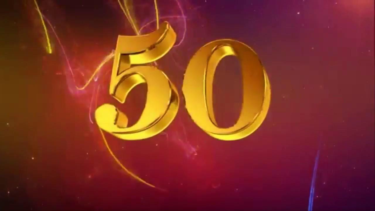 Поздравление Сестры С 50 Лет Музыкальные