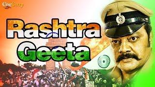 Rashtra Geet │Latest Action Movie 2017│Sai Kumar, Bhavana