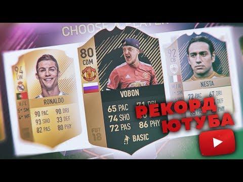 FIFA 18 - FUT DRAFT 186 // МИРОВОЙ РЕКОРД