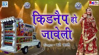 Rajasthani Dj Song | किडनैप हो जावेली | Badri Khati | Latest Rajasthani Song 2017 | Raj DJ Rayla