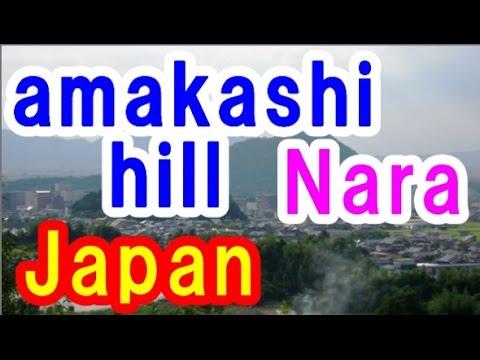Japan Trip: Amakashi Hill appears in Manyoshu & Nihonshoki in Asuka, Nara, Japan