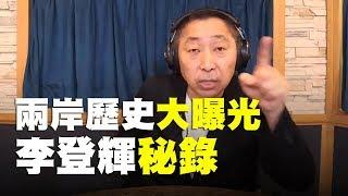 '19.04.12【觀點│唐湘龍時間】李登輝秘錄,兩岸歷史大曝光