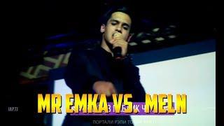 Лига Баттлеров 1.32 Mr Emka vs.  MeLn (RAP.TJ)