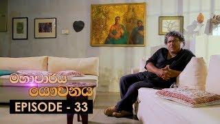 Mahacharya Yauvanaya Episode 33 - (2018-09-22)