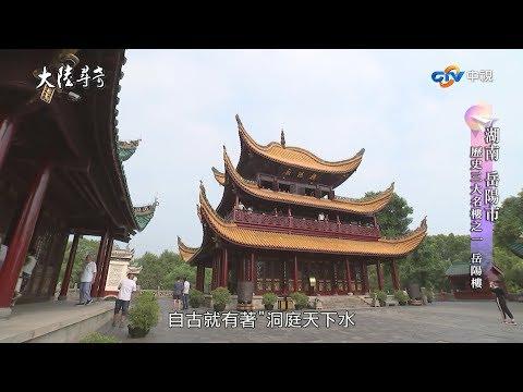 台灣-大陸尋奇-EP 1836-湖南長沙岳陽