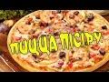 Пицца(тез әрі оңай)│ Пісіру!│Қазақша видеосабақ!