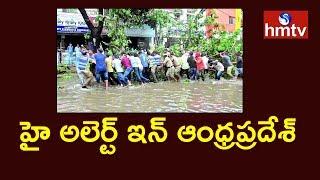 Heavy Rains In Andhra Pradesh | ఇంకా జలదిగ్బంధంలోనే లంక గ్రామాలు | High Alert In AP | hmtv
