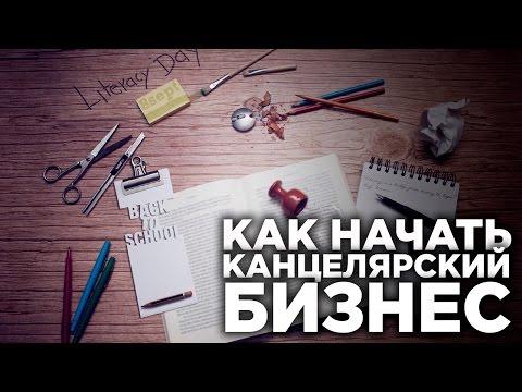 СТАРТАП: КАК ОТКРЫТЬ МАГАЗИН КАНЦЕЛЯРИИ   Открытие Бизнеса   Свое Дело   Канцелярский Магазин