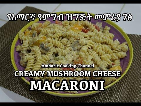 የአማርኛ የምግብ ዝግጅት መምሪያ ገፅ - Creamy Mushroom Macaroni - Amharic