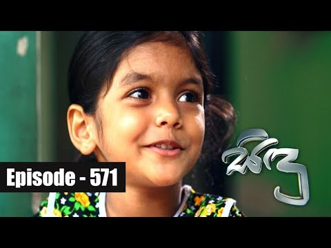 Sidu | Episode 571 15th October 2018