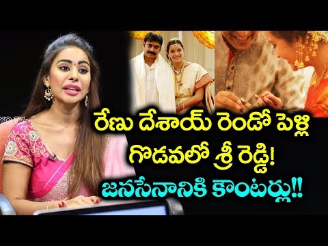 Sri Reddy Shocking Comments Renu Desai Second Marriage | Pawan Kalyan | YOYO Cine Talkies