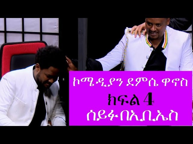 Seifu on EBS: Entertaining Interview With Comedian Demissie Wanos P 1