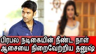 பிரபல நடிகையின் நீண்ட நாள் ஆசையை நிறைவேற்றிய தனுஷ் |Tamil Cinema News|Latest News|Dhanush