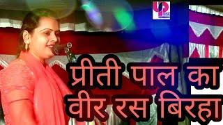 HD Bhojpuri Birha 2018 - दिल को दहला देने वाला वीर रस बिरहा - Priti Pal Birha New