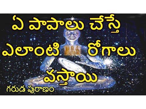 ఏ పాపాలు చేస్తే ఎలాంటి రోగాలు వస్తాయి|Sins VS Disease|#Garuda puranam |T&T Telugu World|అక్షర సత్యం