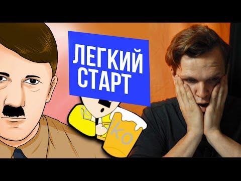 ЛАРИН ПРОТИВ - Легкий Старт