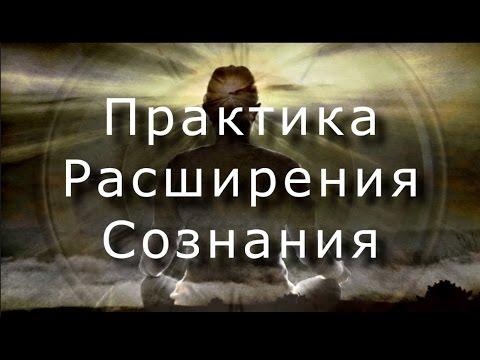 Практика Расширения Сознания. Медитации на Святой Земле.