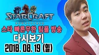 실시간 2018.8.19(일) [깝도이] 스타 빨무 팀플
