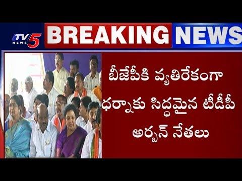 బీజేపీ,టీడీపీ పోటాపోటీ ధర్నాలు | BJP Stage Protest At Vijayawada Dharna Chowk | TV5 News