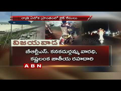 Bike Racing Hulchul in Vijayawada |  Youth Racing For Money | ABN Telugu