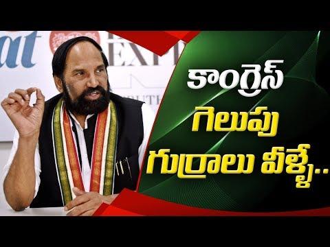 Congress to Release List of Candidates by November 9th : TPCC Cheif Uttam Kumar Reddy | ABN Telugu