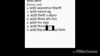 Scout promise And scout Law | স্কাউট আইন এবং স্কাউট প্রতিঙ্গা | 2017