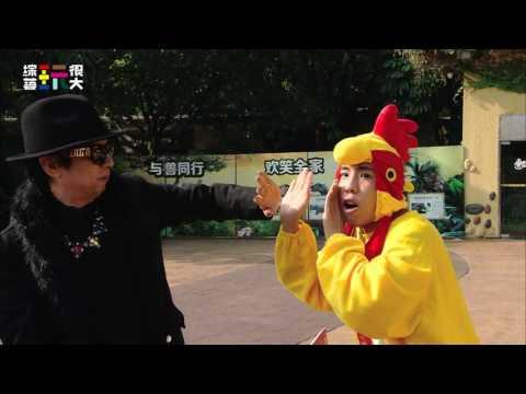 綜藝玩很大 廣州 紅隊聽到曹大哥的憤怒了!!!