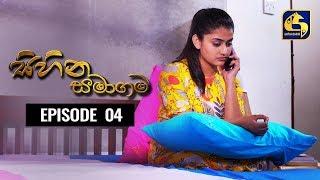 SIHINA SAMAGAMA Episode 04