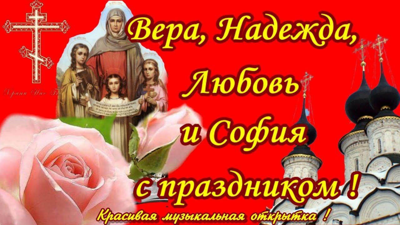 Красивое поздравление с днем ангела любви