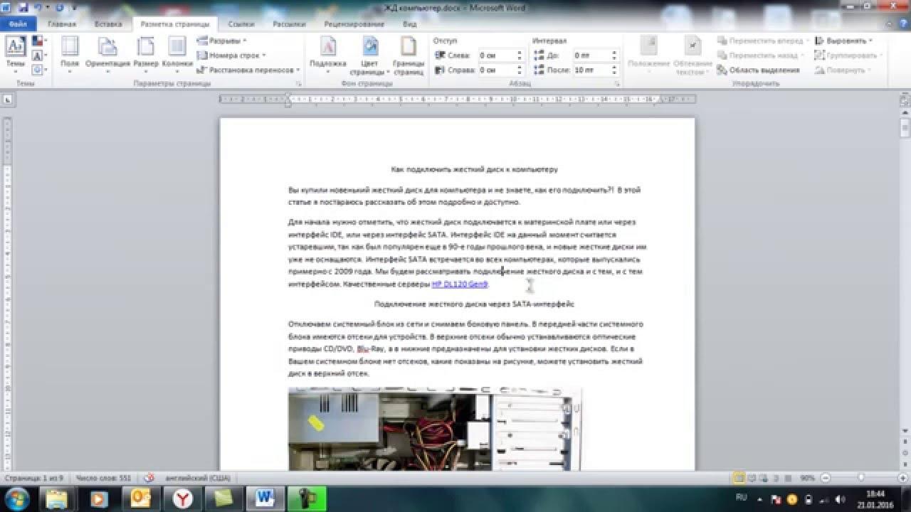 Как сделать вордовский документ с разной ориентацией