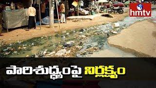 Pethai Cyclone | Sanitation Problem in Pagadalapeta,Kakinada Rural | hmtv