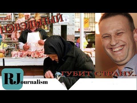 Нищая Россия: Нэвэльный губит страну!