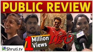 Bigil Public Review | Thalapathy Vijay, Nayanthara | Bigil Movie Review | Atlee | Verithanam
